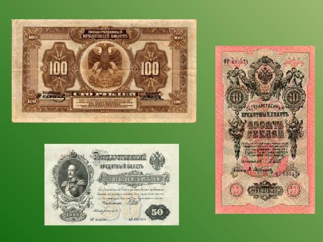 В старину деньги измерялись по весу, и память об этом кое-где сохранилась в их названиях. Например, в Великобритании и некоторых других странах денежная единица называется