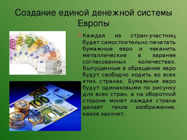 Создание единой денежной системы Европы