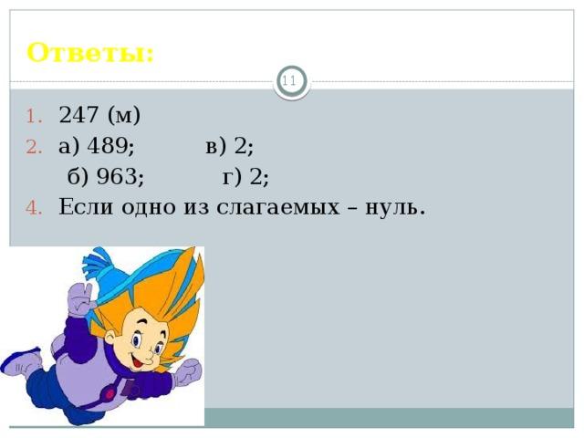 Ответы: 3 247 (м) а) 489; в) 2;  б) 963; г) 2;