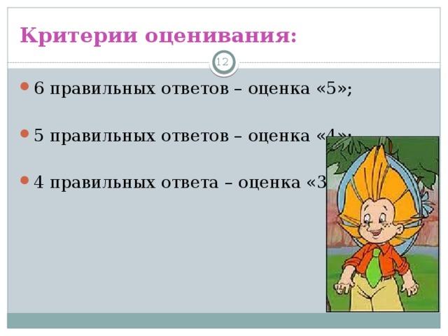 Критерии оценивания: 3