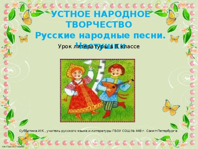 Русские народные песни доклад по литературе 1466