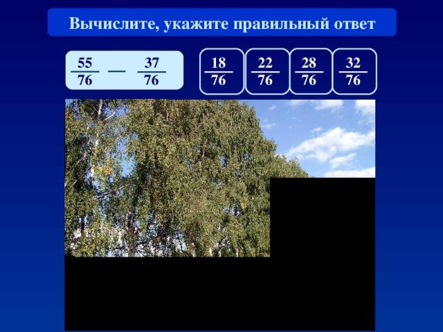 Вычислите, укажите правильный ответ 55 37 18 32 28 22 76 76 76 76 76 76