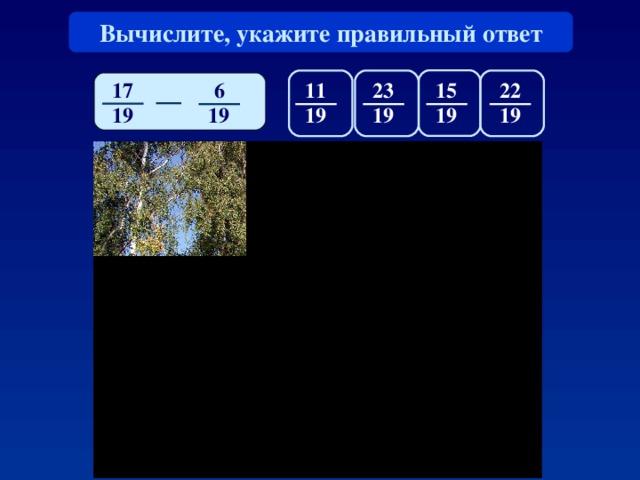 Вычислите, укажите правильный ответ 17 6 11 22 15 23 19 19 19 19 19 19