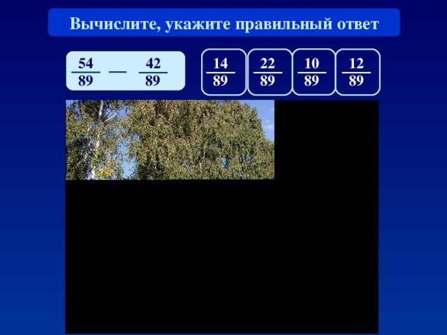 Вычислите, укажите правильный ответ 54 42 14 10 12 22 89 89 89 89 89 89