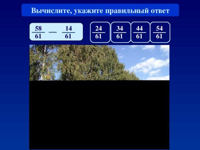Вычислите, укажите правильный ответ 58 14 24 54 44 34 61 61 61 61 61 61
