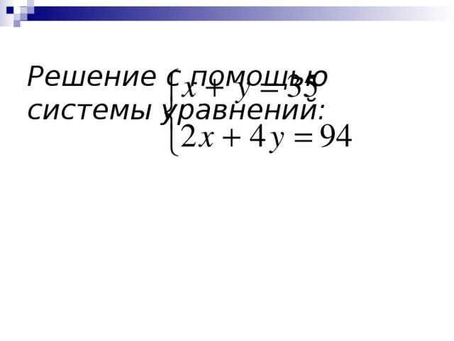 Решение с помощью системы уравнений: