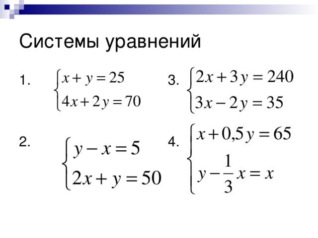 Системы уравнений 1. 3. 2. 4.