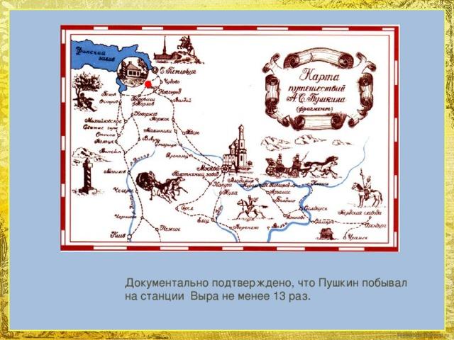 Документально подтверждено, что Пушкин побывал на станции Выра не менее 13 раз.
