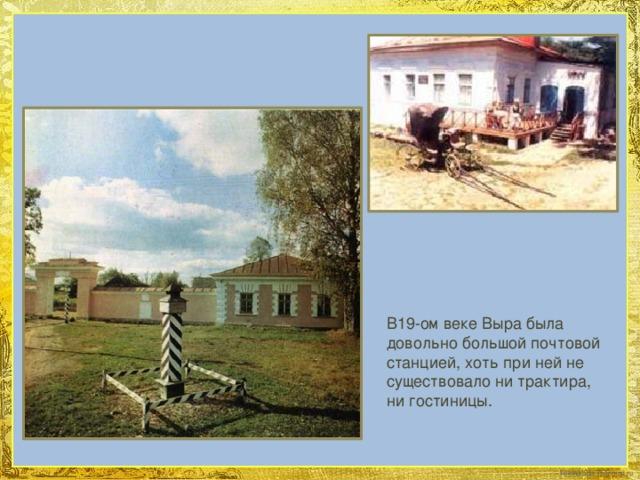 В19-ом веке Выра была довольно большой почтовой станцией, хоть при ней не существовало ни трактира, ни гостиницы.