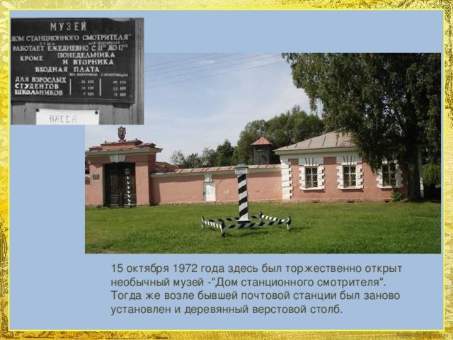 15 октября 1972 года здесь был торжественно открыт необычный музей -