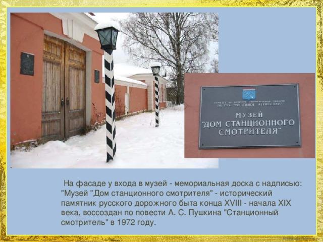 На фасаде у входа в музей - мемориальная доска с надписью: