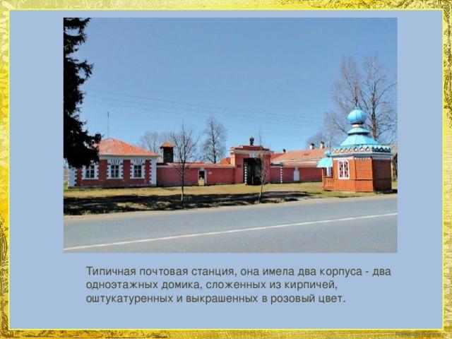 Типичная почтовая станция, она имела два корпуса - два одноэтажных домика, сложенных из кирпичей, оштукатуренных и выкрашенных в розовый цвет.