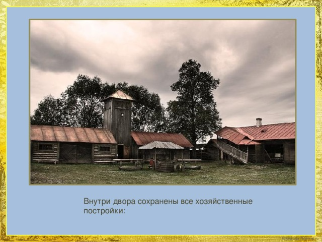 Внутри двора сохранены все хозяйственные постройки: