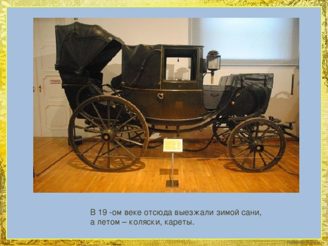 В 19 -ом веке отсюда выезжали зимой сани, а летом – коляски, кареты.