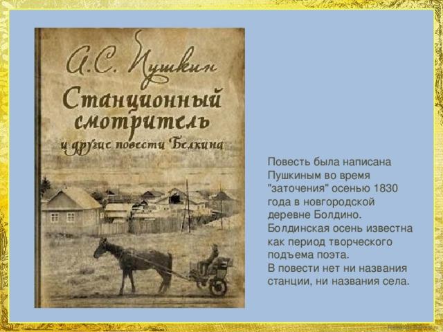Повесть была написана Пушкиным во время