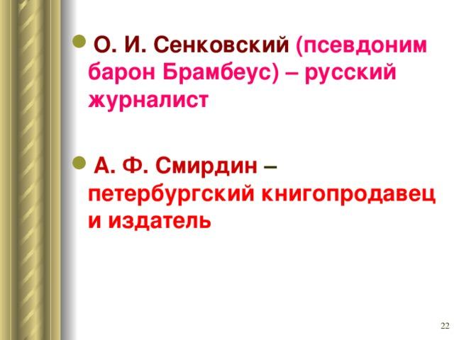О. И. Сенковский  (псевдоним барон Брамбеус) – русский журналист  А. Ф. Смирдин – петербургский книгопродавец и издатель
