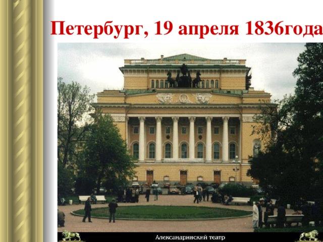 Петербург, 19 апреля 1836года