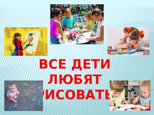 Изо 3 класс школа россии рисунок