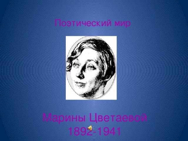 Поэтический мир Марины Цветаевой 1892-1941