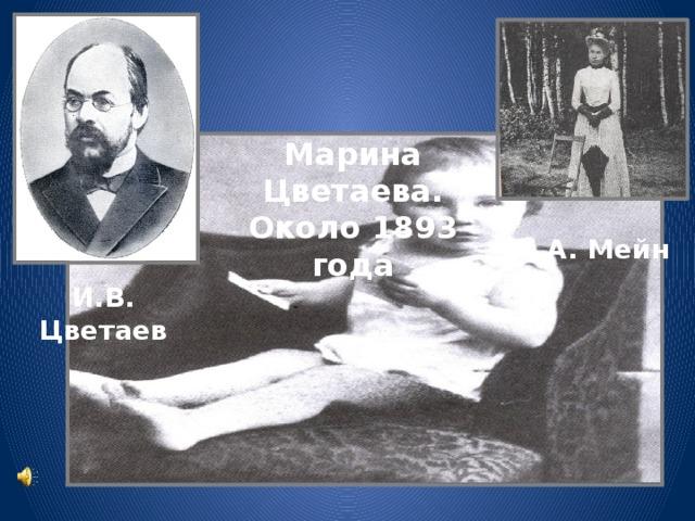 Марина Цветаева. Около 1893 года М.А. Мейн И.В. Цветаев