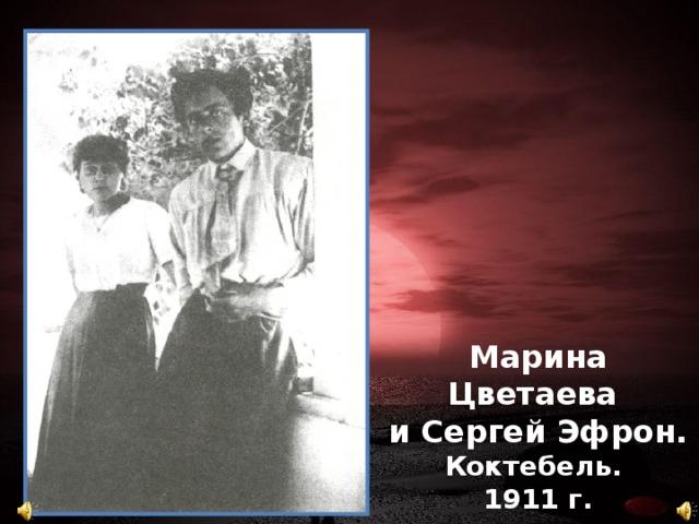 Марина Цветаева и Сергей Эфрон. Коктебель. 1911 г.