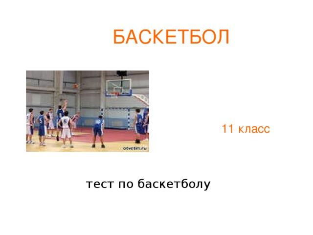 БАСКЕТБОЛ 11 класс  тест по баскетболу