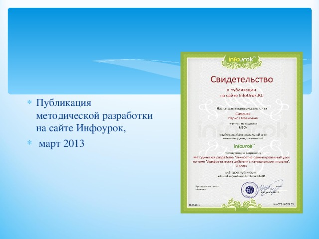 Публикация методической разработки на сайте Инфоурок,  март 2013