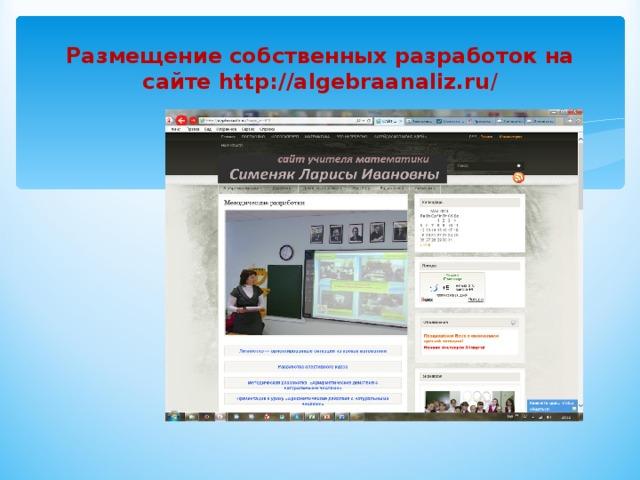 Размещение собственных разработок на сайте http://algebraanaliz.ru /