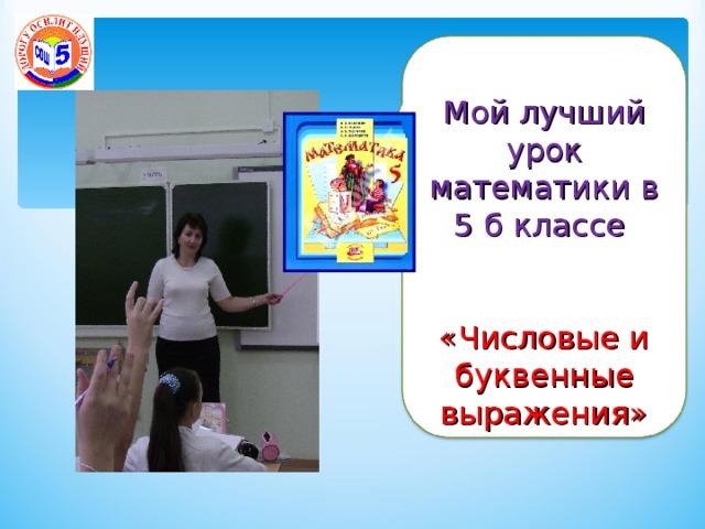 Мой лучший урок математики в 5 б классе «Числовые и буквенные выражения» 5