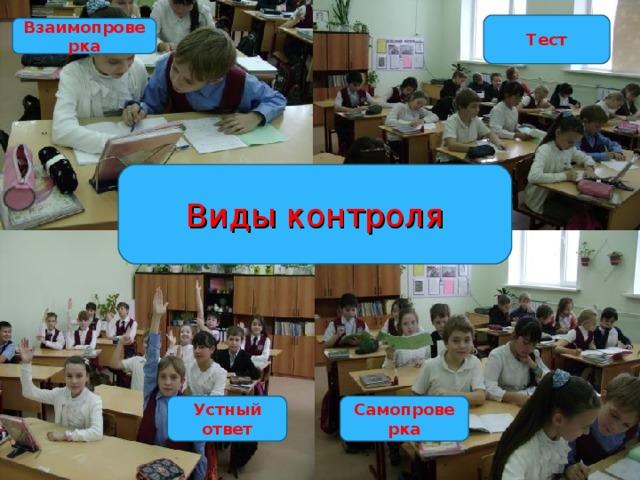 самооценка  Тест Взаимопроверка самооценка Виды контроля взаимопроверка самопроверка оценка учителя Устный ответ Самопроверка 8