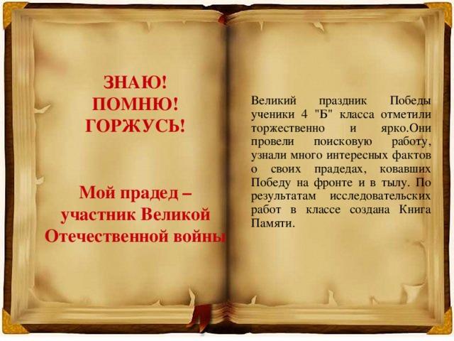 ЗНАЮ!  ПОМНЮ!  ГОРЖУСЬ!    Мой прадед – участник Великой Отечественной войны Великий праздник Победы ученики 4
