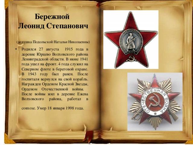 Бережной  Леонид Степанович   (дедушка Подольской Натальи Николаевны)
