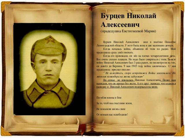 Бурцев Николай Алексеевич  (прадедушка Евстигнеевой Марии)