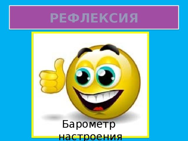 РЕФЛЕКСИЯ Барометр настроения