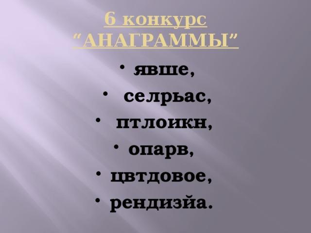 """6 конкурс """"АНАГРАММЫ"""""""