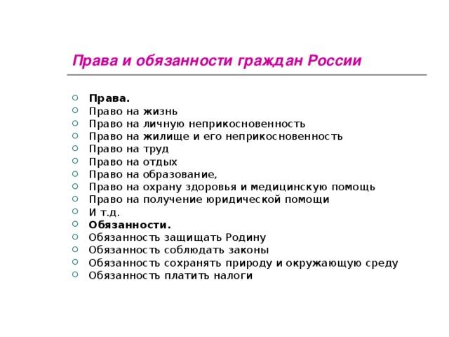 Права и обязанности граждан России