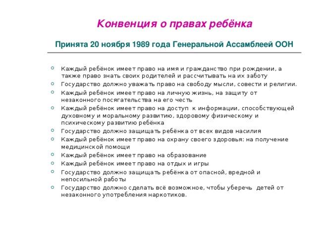 Конвенция о правах ребёнка   Принята 20 ноября 1989 года Генеральной Ассамблеей ООН