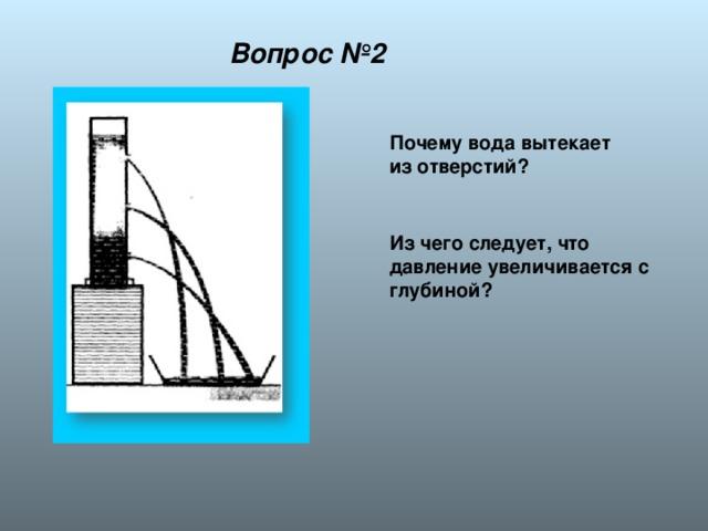 Вопрос №2 Почему вода вытекает из отверстий? Из чего следует, что давление увеличивается с глубиной?