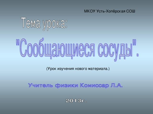МКОУ Усть-Хопёрская СОШ  (Урок изучения нового материала.)