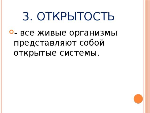 3. Открытость