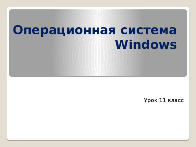 Операционная система Windows Урок 11 класс