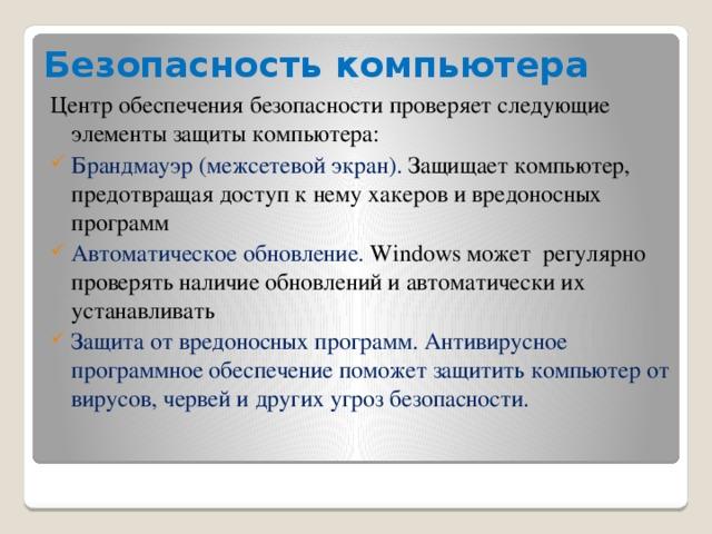 Безопасность компьютера Центр обеспечения безопасности проверяет следующие элементы защиты компьютера: