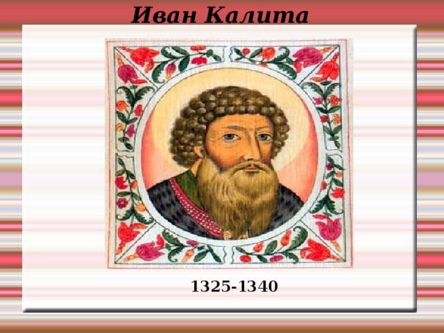 Иван Калита  1325-1340