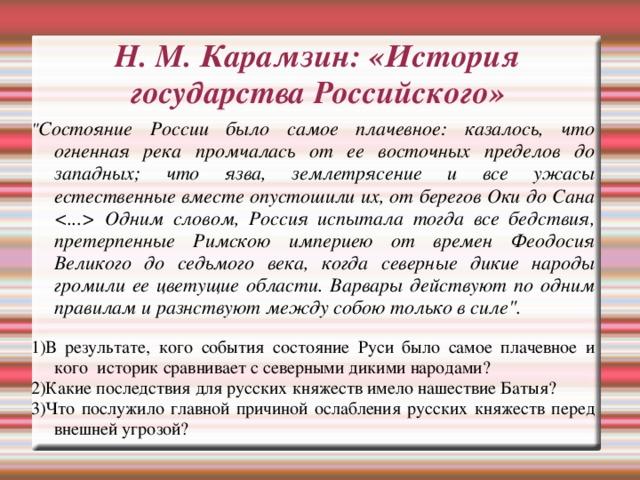 Н. М. Карамзин: «История государства Российского»