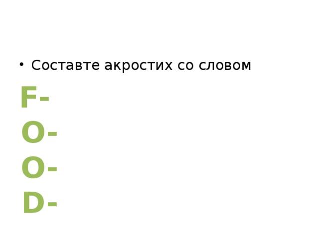 Акростих=acrostic   Cоставте акростих со словом F- O- O- D-