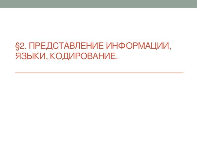 §2. Представление информации, языки, кодирование.