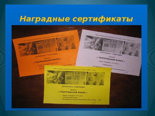 Наградные сертификаты