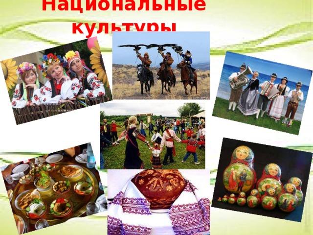 Национальные культуры