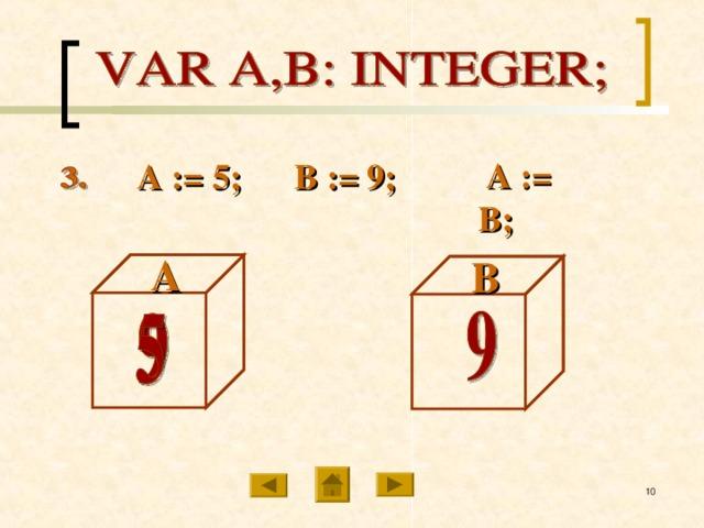 А := В;  А := 5; В := 9; А В 9 10