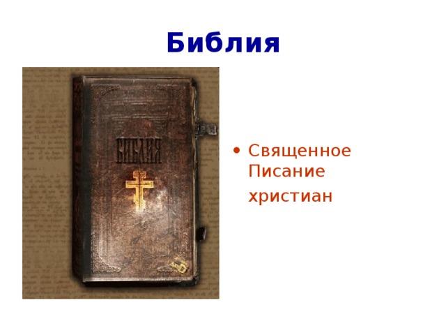 Библия Священное Писание  христиан